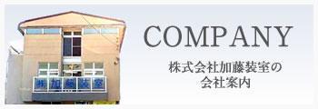 COMPANY 株式会社加藤装室の会社案内