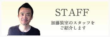 STAFF 加藤装室のスタッフをご紹介します